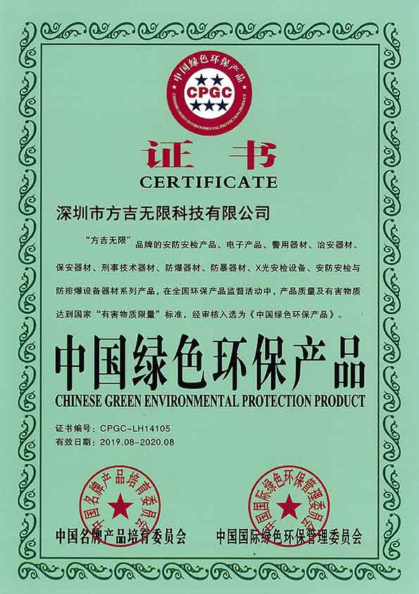 China's green products