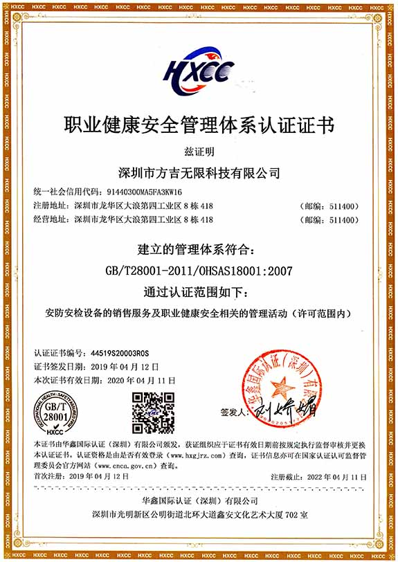 Occupational health and safety management system certification (Chinese)