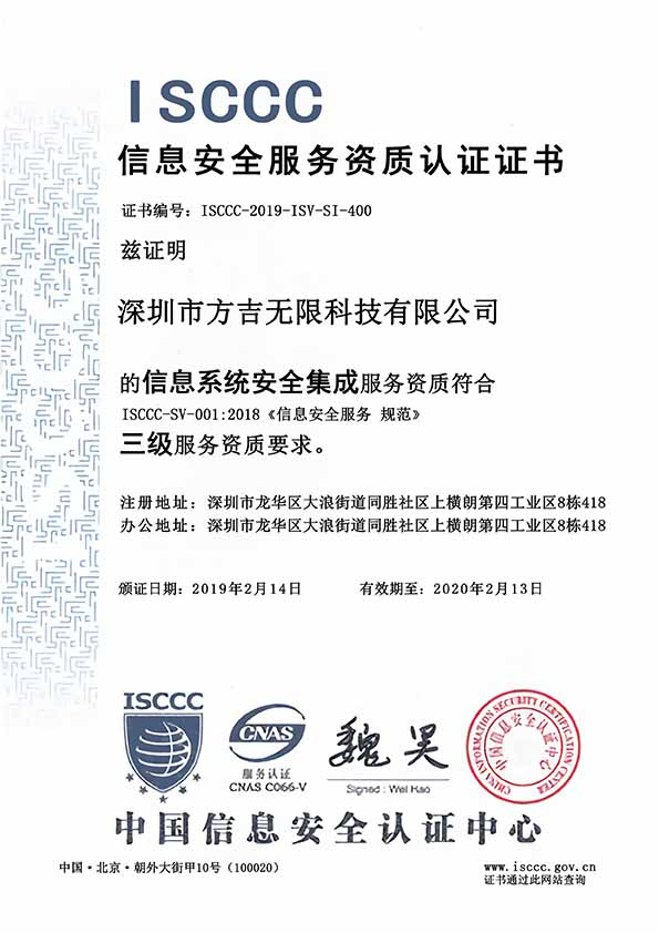 Information Security Service Qualification Certificate