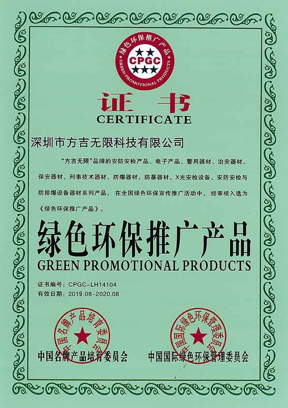 Green environmental protection products