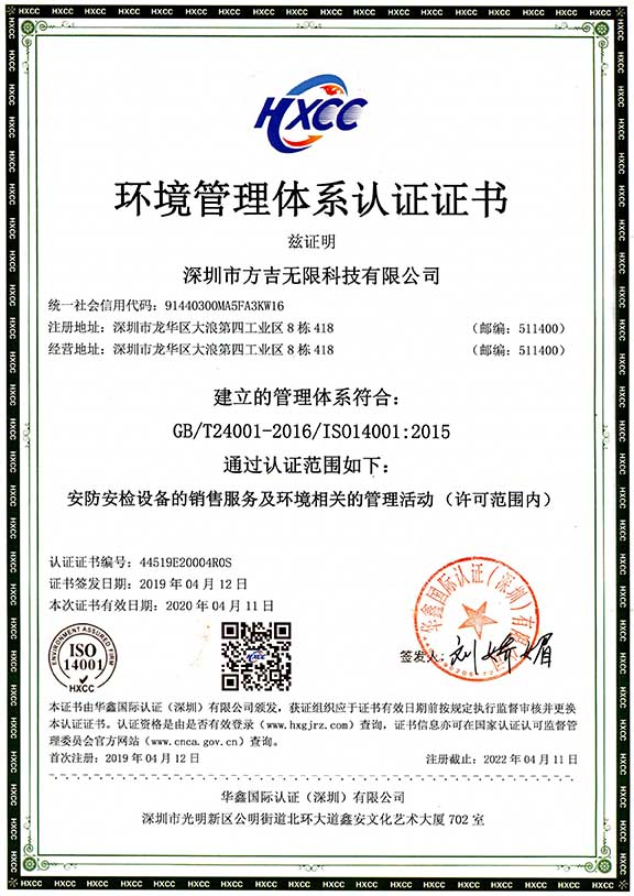 Environmental Management System Certification (Chinese)