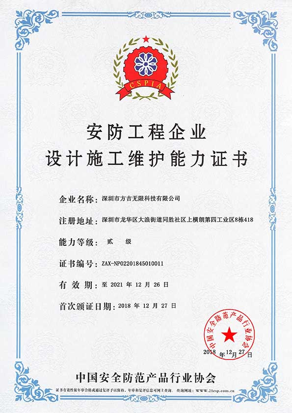 Certificate of design, construction and maintenance capability of security engin